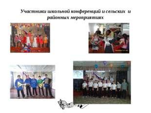 Участники школьной конференций и сельских и районных мероприятиях