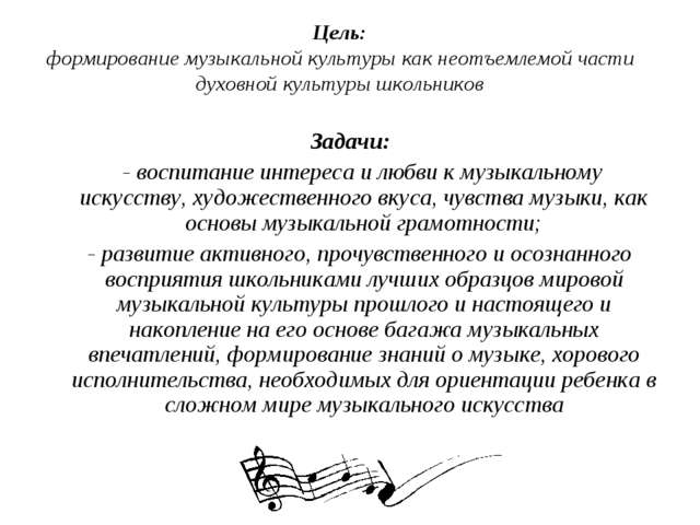 Цель: формирование музыкальной культуры как неотъемлемой части духовной культ...