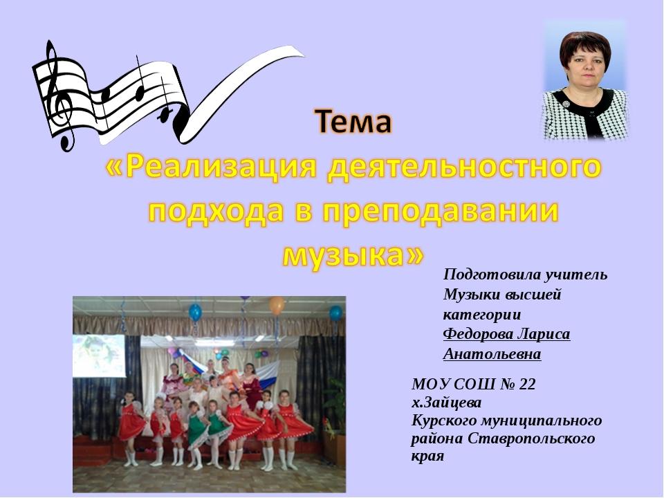 Подготовила учитель Музыки высшей категории Федорова Лариса Анатольевна МОУ С...