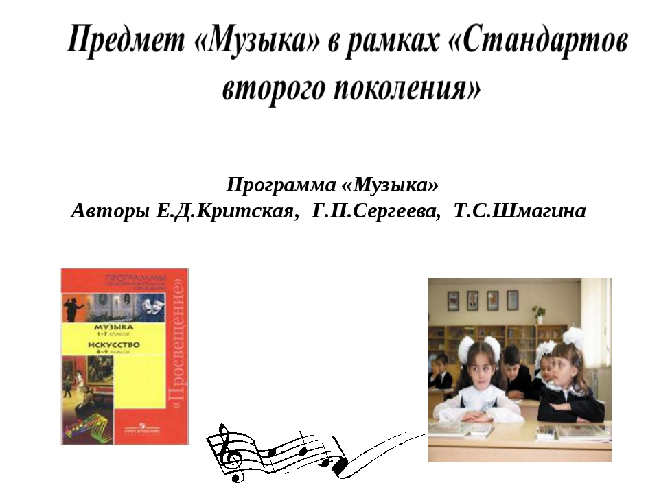 Программа «Музыка» Авторы Е.Д.Критская, Г.П.Сергеева, Т.С.Шмагина
