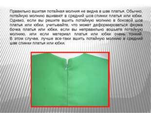 Правильно вшитая потайная молния не видна в шве платья. Обычно, потайную молн