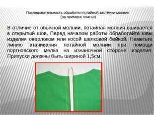 Последовательность обработки потайной застёжки-молнии (на примере платья) В о