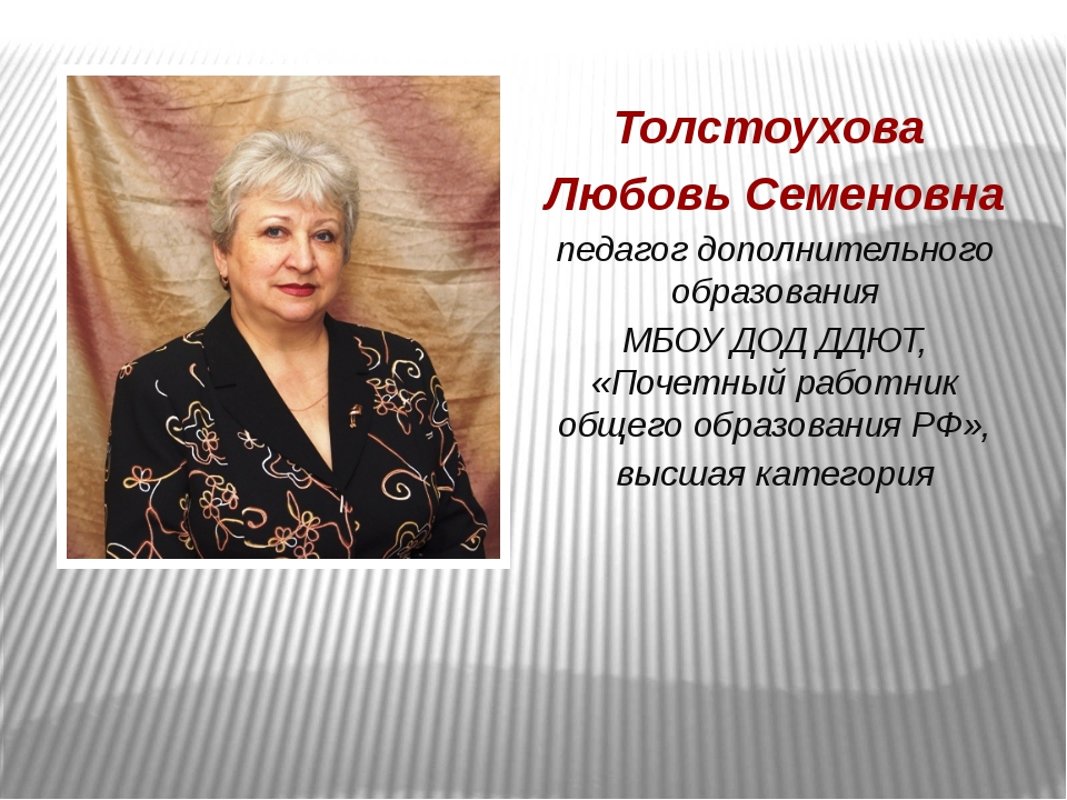 Толстоухова Любовь Семеновна педагог дополнительного образования МБОУ ДОД ДД...