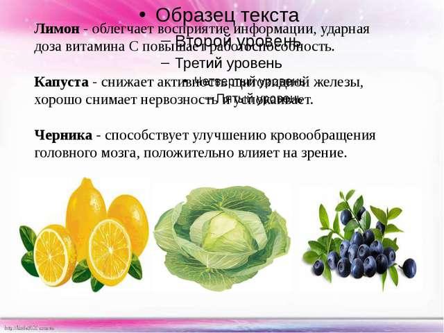 Лимон- облегчает восприятие информации, ударная доза витамина С повышает ра...