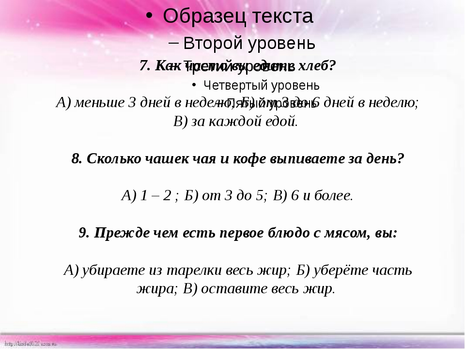 7. Как часто вы едите хлеб? А) меньше 3 дней в неделю; Б) от 3 до 6 дней в н...