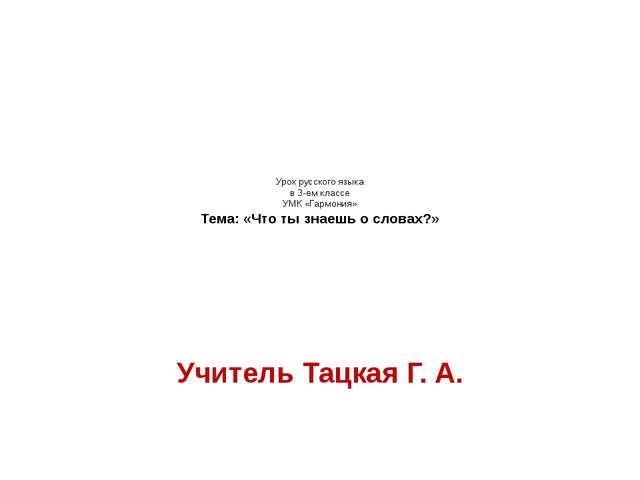 Урок русского языка в 3-ем классе УМК «Гармония» Тема: «Что ты знаешь о слов...