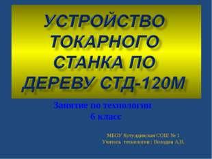 МБОУ Кулундинская СОШ № 1 Учитель технологии : Володин А.В. Занятие по технол