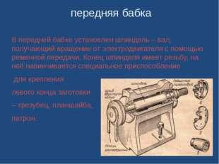 В передней бабке установлен шпиндель – вал, получающий вращение от электродв
