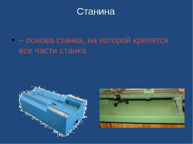 – основа станка, на которой крепятся все части станка Станина
