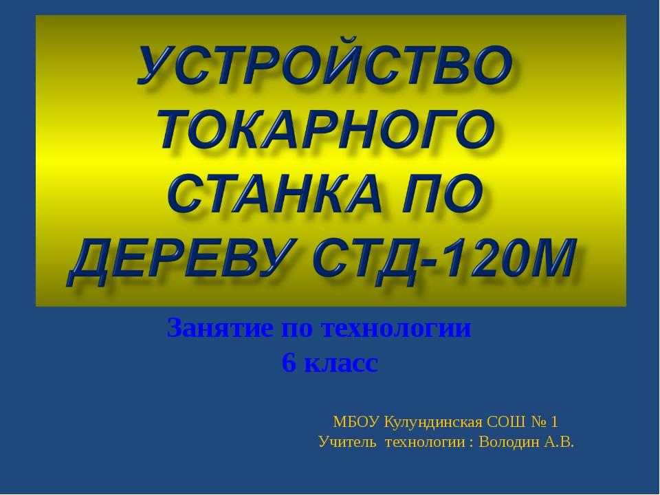 МБОУ Кулундинская СОШ № 1 Учитель технологии : Володин А.В. Занятие по технол...