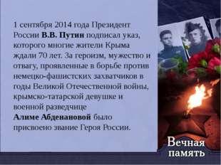 1 сентября 2014 года Президент России В.В. Путин подписал указ, которого мн