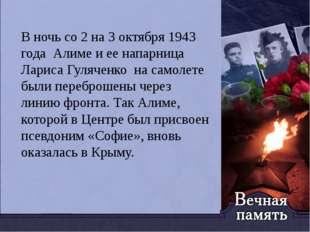 В ночь со 2 на 3 октября 1943 года Алиме и ее напарница Лариса Гуляченко на