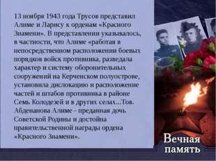 13 ноября 1943 года Трусов представил Алиме и Ларису к орденам «Красного Зн