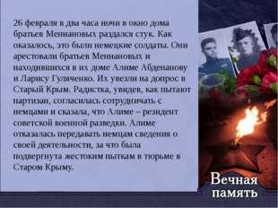 26 февраля в два часа ночи в окно дома братьев Меннановых раздался стук. Ка