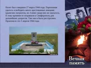 Налет был совершен 27 марта 1944 года. Партизанам удалось освободить много