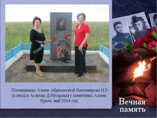 Племянницы Алиме Абденановой Бектемирова Н.Р.(слева) и Асанова Д.Р.(справа)