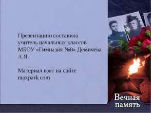 Презентацию составила учитель начальных классов МБОУ «Гимназия №8» Демичева