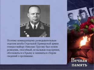 Поэтому командующему разведывательным отделом штаба Отдельной Приморской ар