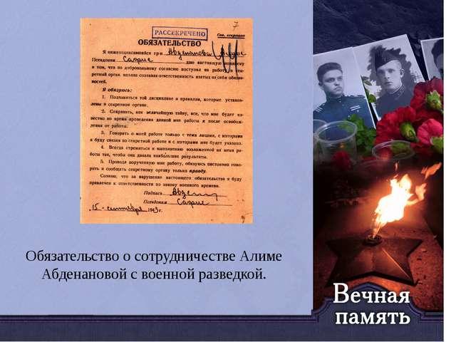Обязательство о сотрудничестве Алиме Абденановой с военной разведкой.