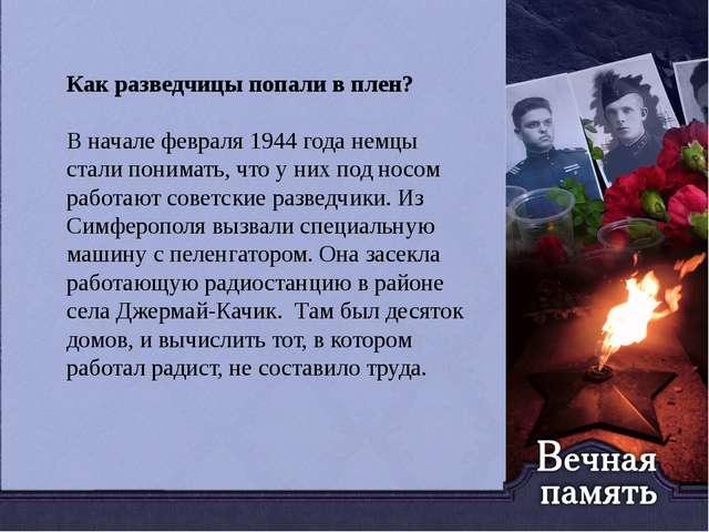 Как разведчицы попали в плен? В начале февраля 1944 года немцы стали понима...