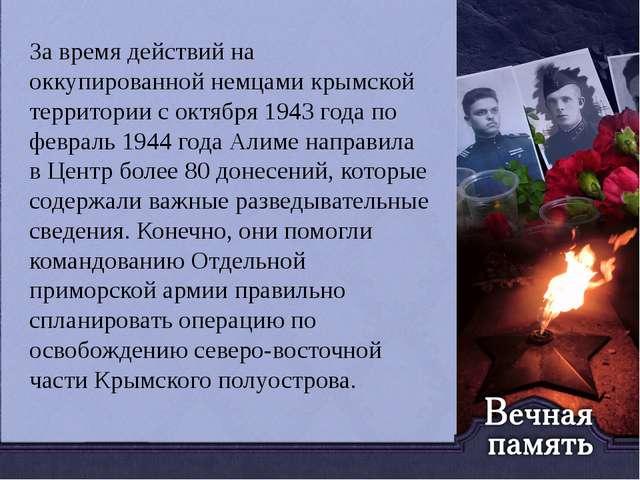 За время действий на оккупированной немцами крымской территории с октября 1...