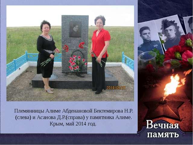 Племянницы Алиме Абденановой Бектемирова Н.Р.(слева) и Асанова Д.Р.(справа)...