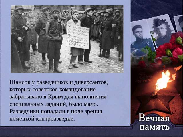 Шансов у разведчиков и диверсантов, которых советское командование забрасыв...