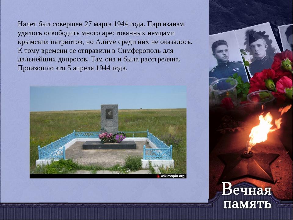 Налет был совершен 27 марта 1944 года. Партизанам удалось освободить много...
