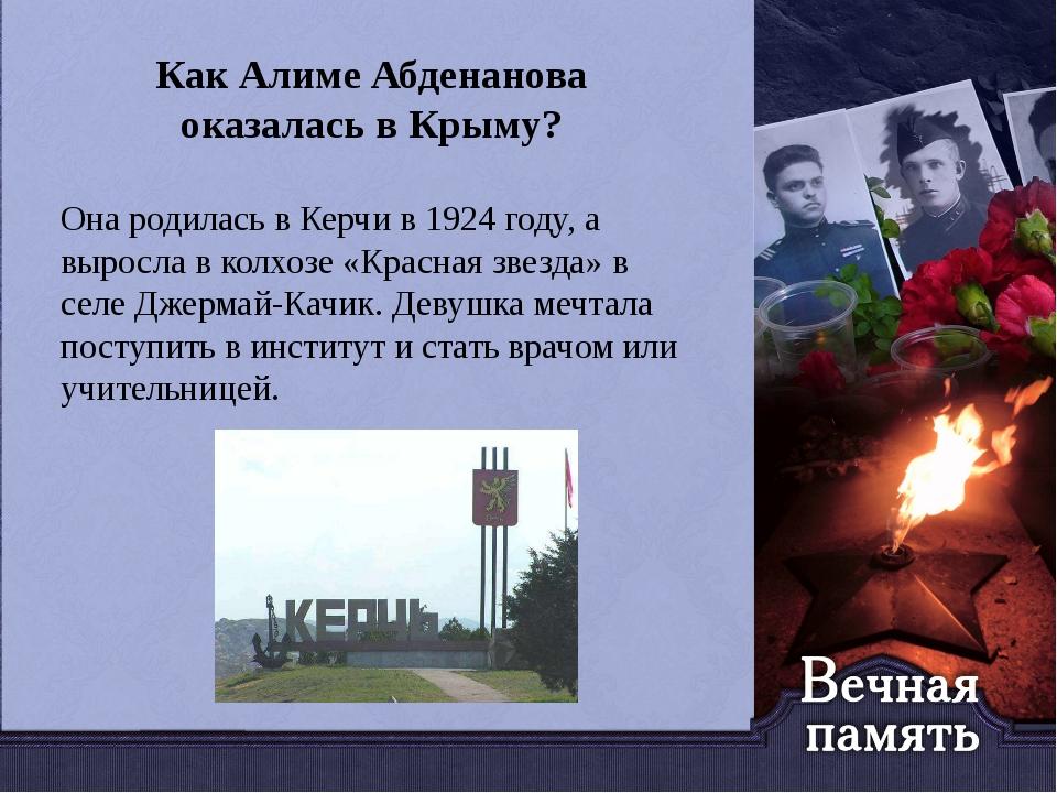 Как Алиме Абденанова оказалась в Крыму?  Она родилась в Керчи в 1924 году,...