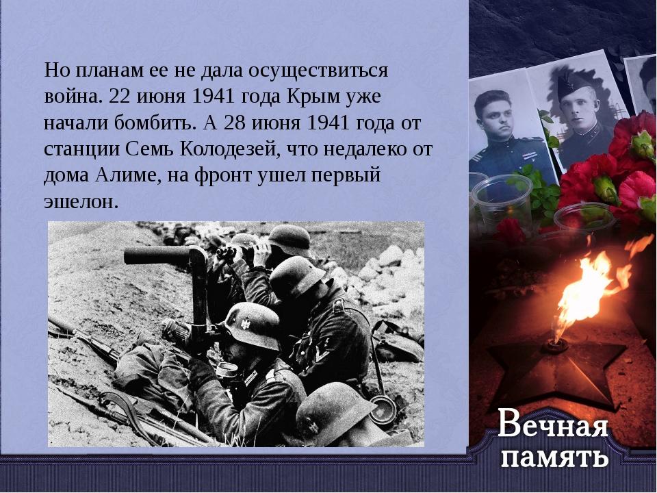Но планам ее не дала осуществиться война. 22 июня 1941 года Крым уже начали...