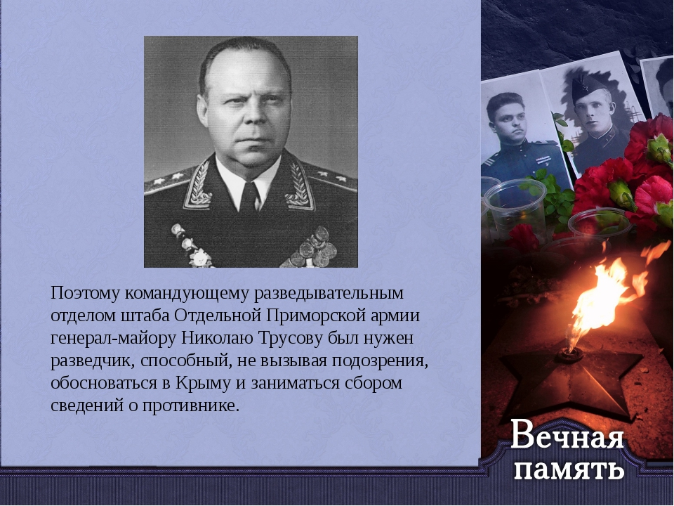 Поэтому командующему разведывательным отделом штаба Отдельной Приморской ар...