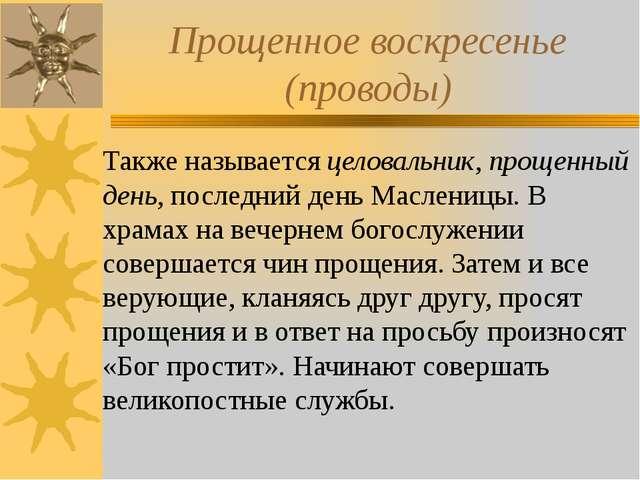 Викторина Одна из традиционных масленичных забав: a - Взятие снежной крепости...