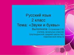 Русский язык 2 класс Тема: «Звуки и буквы» Выполнила: Островская О.В. учитель