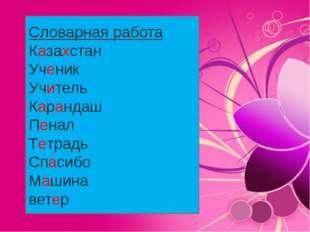 Словарная работа Казахстан Ученик Учитель Карандаш Пенал Тетрадь Спасибо Маши