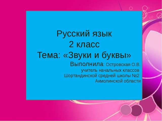 Русский язык 2 класс Тема: «Звуки и буквы» Выполнила: Островская О.В. учитель...