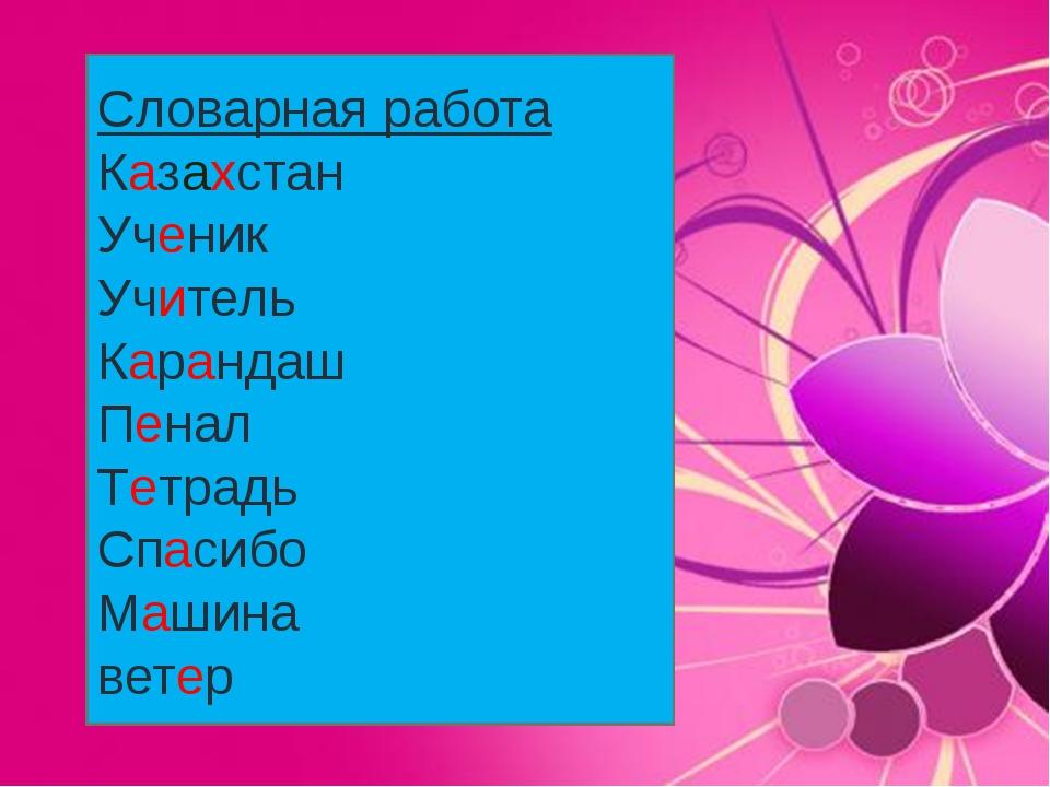 Словарная работа Казахстан Ученик Учитель Карандаш Пенал Тетрадь Спасибо Маши...