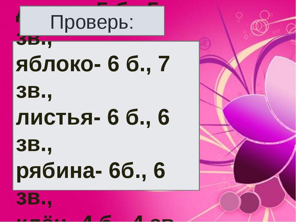 дрова- 5 б., 5 зв., яблоко- 6 б., 7 зв., листья- 6 б., 6 зв., рябина- 6б., 6...