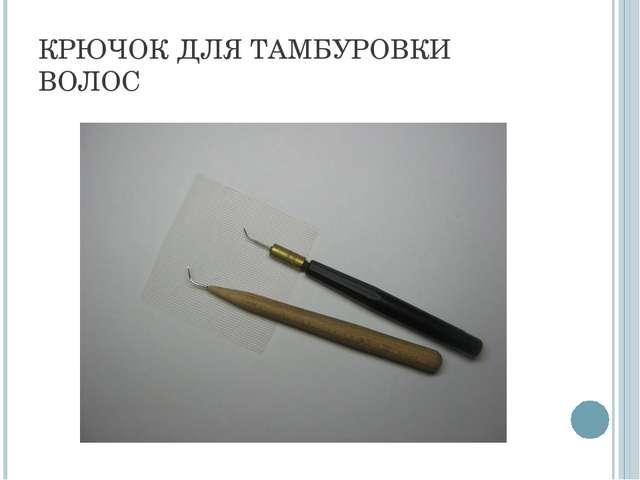 КРЮЧОК ДЛЯ ТАМБУРОВКИ ВОЛОС