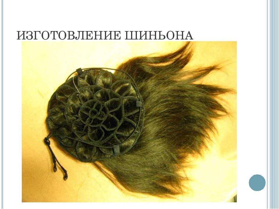 Шиньоны из натуральных волос как сделать