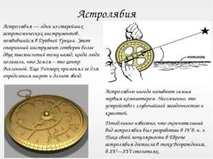 Астролябия Астролябия — один из старейших астрономических инструментов, появи
