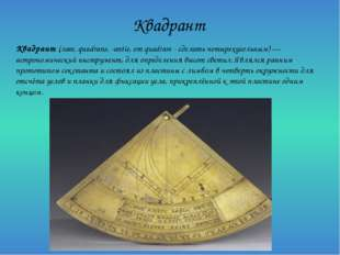 Квадрант Квадрант (лат. quadrans, -antis, от quadrare - сделать четырехугольн