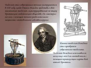 Теодолит стал современным точным инструментом в 1787 году, когда Джесси Рамсд