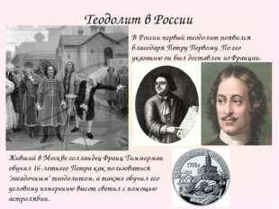Теодолит в России В России первый теодолит появился благодаря Петру Первому.