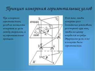 Принцип измерения горизонтальных углов При измерении горизонтальных углов на