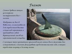 Гномон Самым древним таким угломерным инструментом был – гномон. Изобретен он
