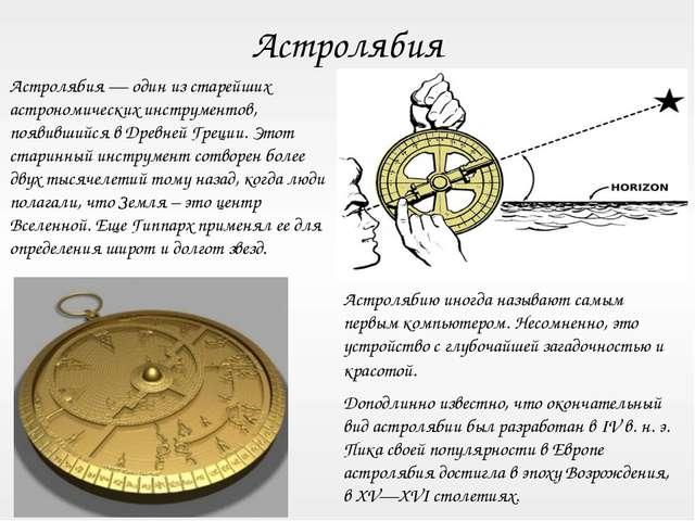 Астролябия Астролябия — один из старейших астрономических инструментов, появи...