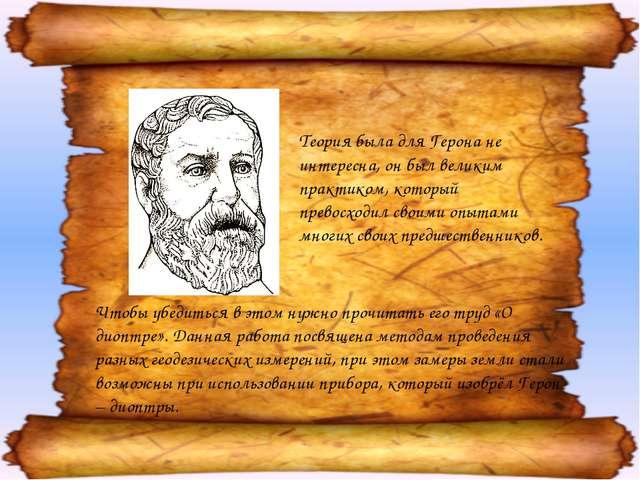 Чтобы убедиться в этом нужно прочитать его труд «О диоптре». Данная работа по...