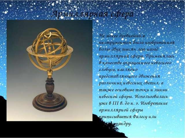 Армиллярная сфера Не менее древнейшим инструментом была изобретенная более дв...