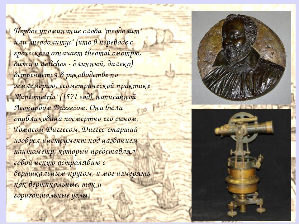 """Первое упоминание слова """"теодолит"""" или """"теодолитус"""" (что в переводе с греческ..."""
