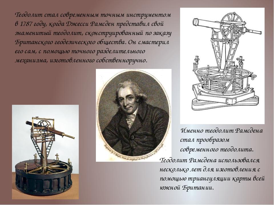 Теодолит стал современным точным инструментом в 1787 году, когда Джесси Рамсд...